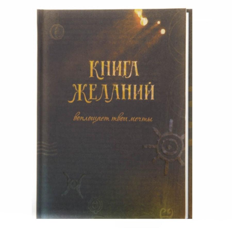 Книга для желаний