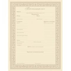 Персональный лист мужской (ручное заполнение)