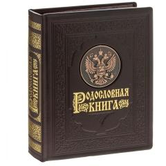 Гербовая родословная книга
