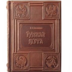 Сабанеев. Книга охотника (в подарочном футляре)