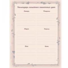 Календарь семейных дат