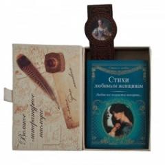 Подарочный набор «Поэзия»