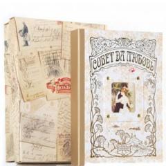 Cовет да любовь книга-альбом (белый) станд