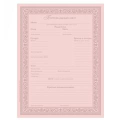 Персональный лист женский(ручное заполнение)