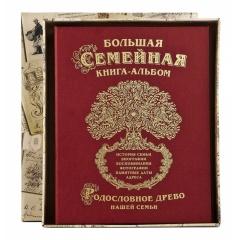 Большая семейная книга-альбом (кожа) бордовая